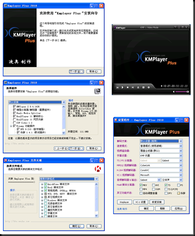 Kmplayer Plus 2010