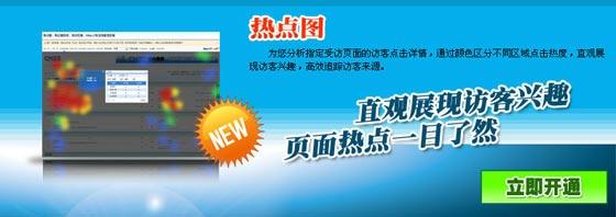 "CNZZ站长统计""热点图""功能上线无需邀请全面开放"