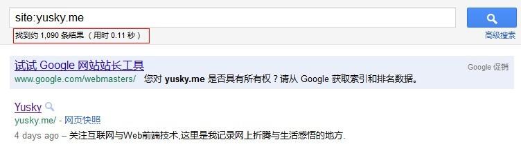 """Yusky:谷歌你真给力""""谷歌站内其他相关信息"""""""