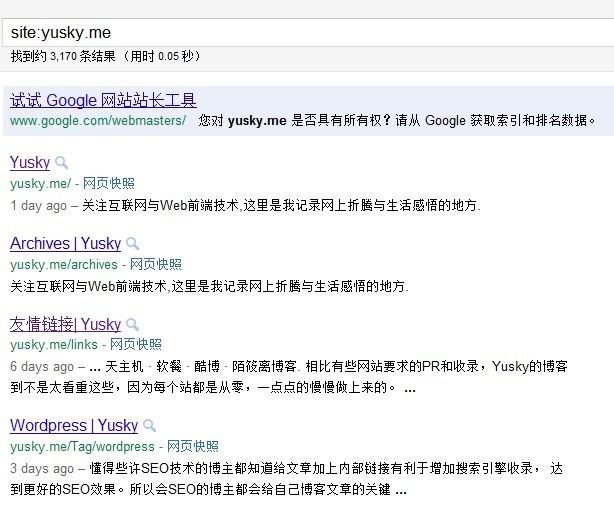 Yusky:谷歌收录收的我怕怕了!4天收录了2780个页面!!!