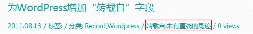"""为Wordpress增加""""转载自""""字段"""