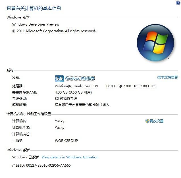 Yusky 的 Windows8 系统属性