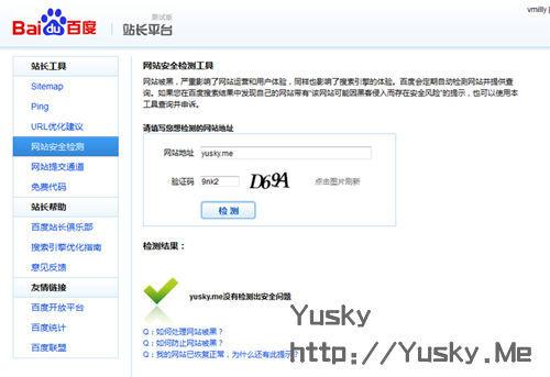 百度站长平台-网站安全检测