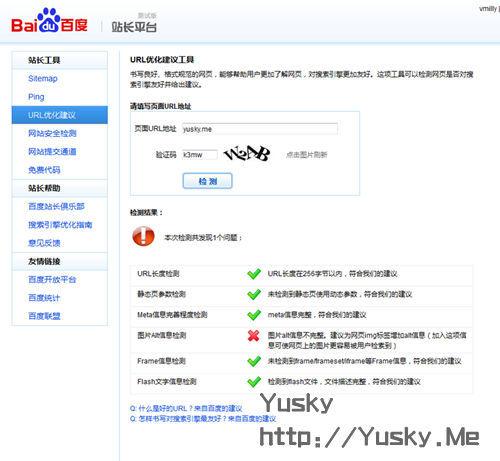 百度站长平台-URL优化建议