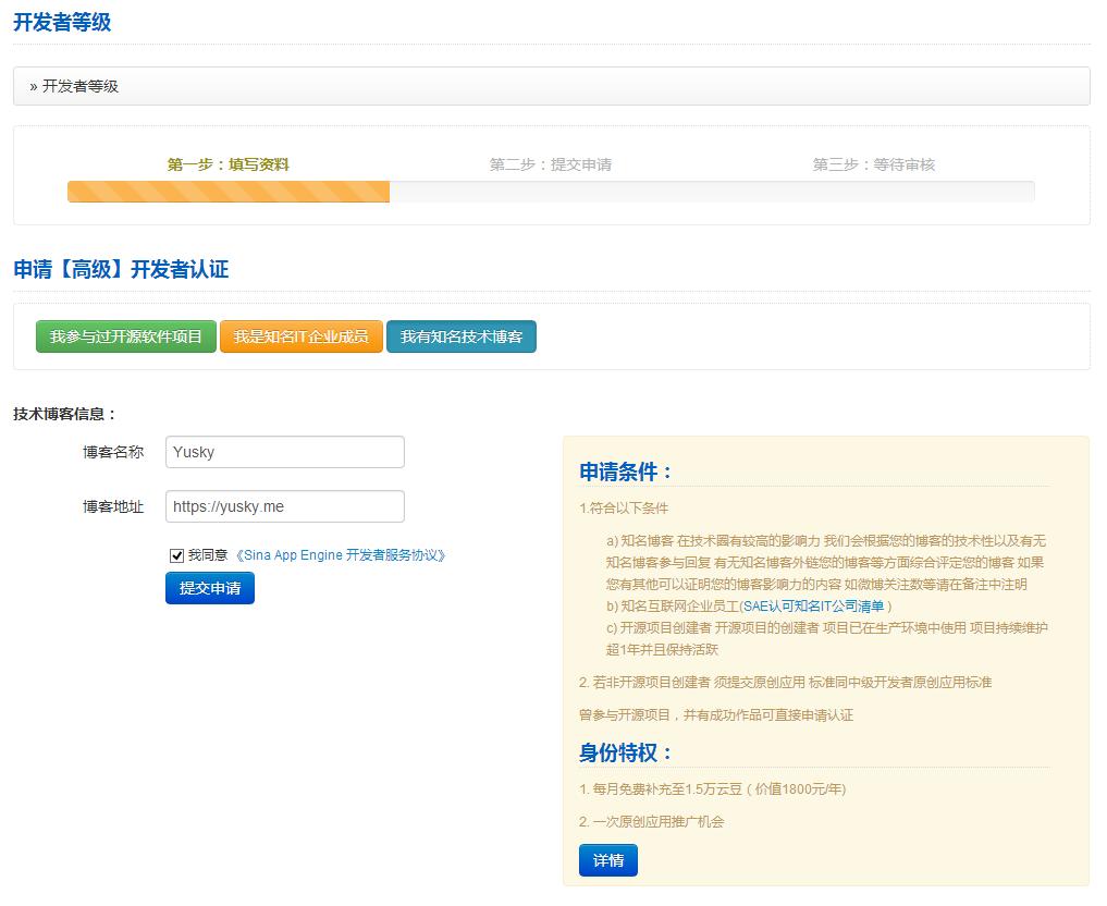 申请新浪SAE高级开发者认证