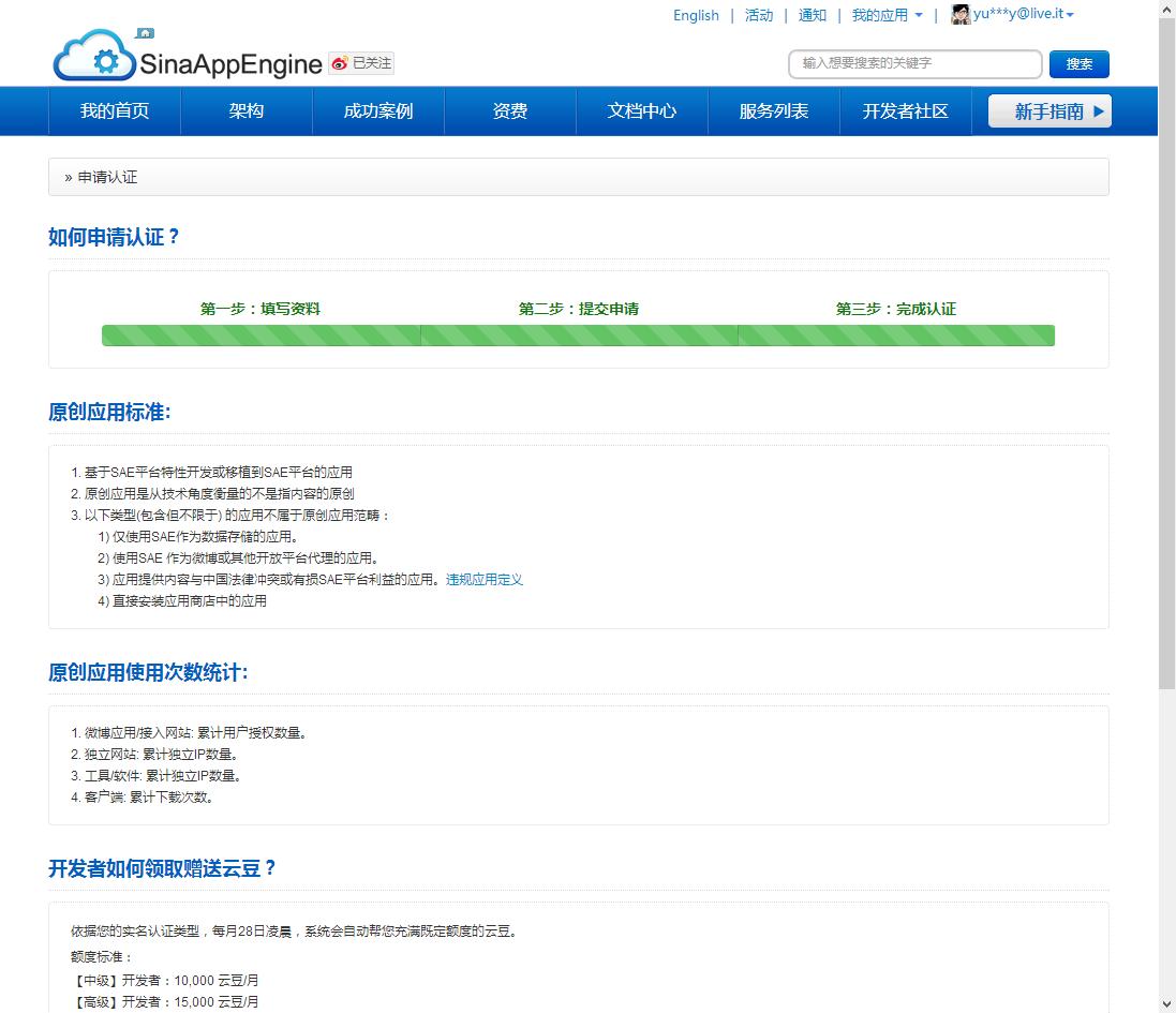 光棍节礼物,新浪SAE高级开发者认证通过!