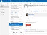 Google+ 开始向部分用户推送个性域名