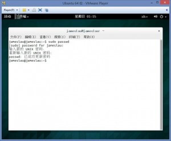 ubuntu_su_password