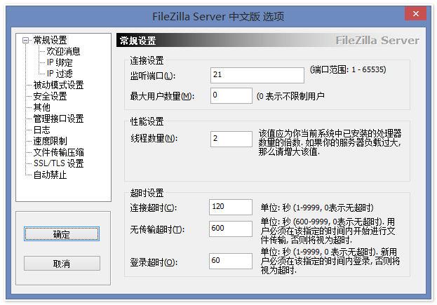 FileZilla Server 中文版 0.9.46 发布