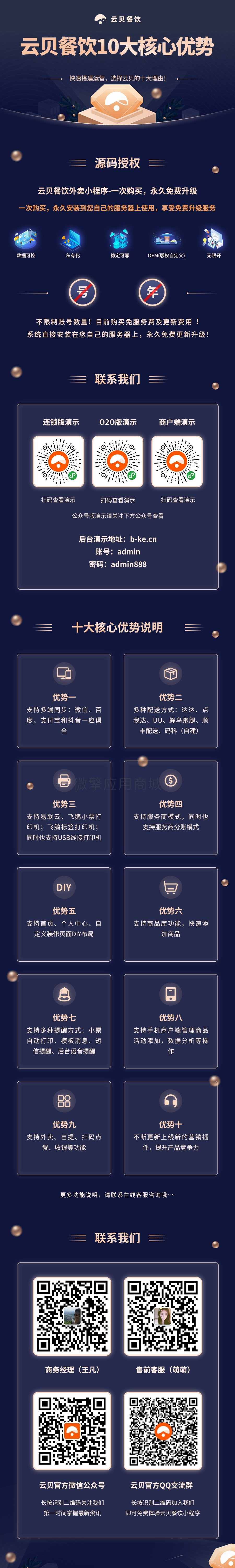 首发云贝餐饮连锁版V1.7.6全插件+商家端1.1.4+商用去授权