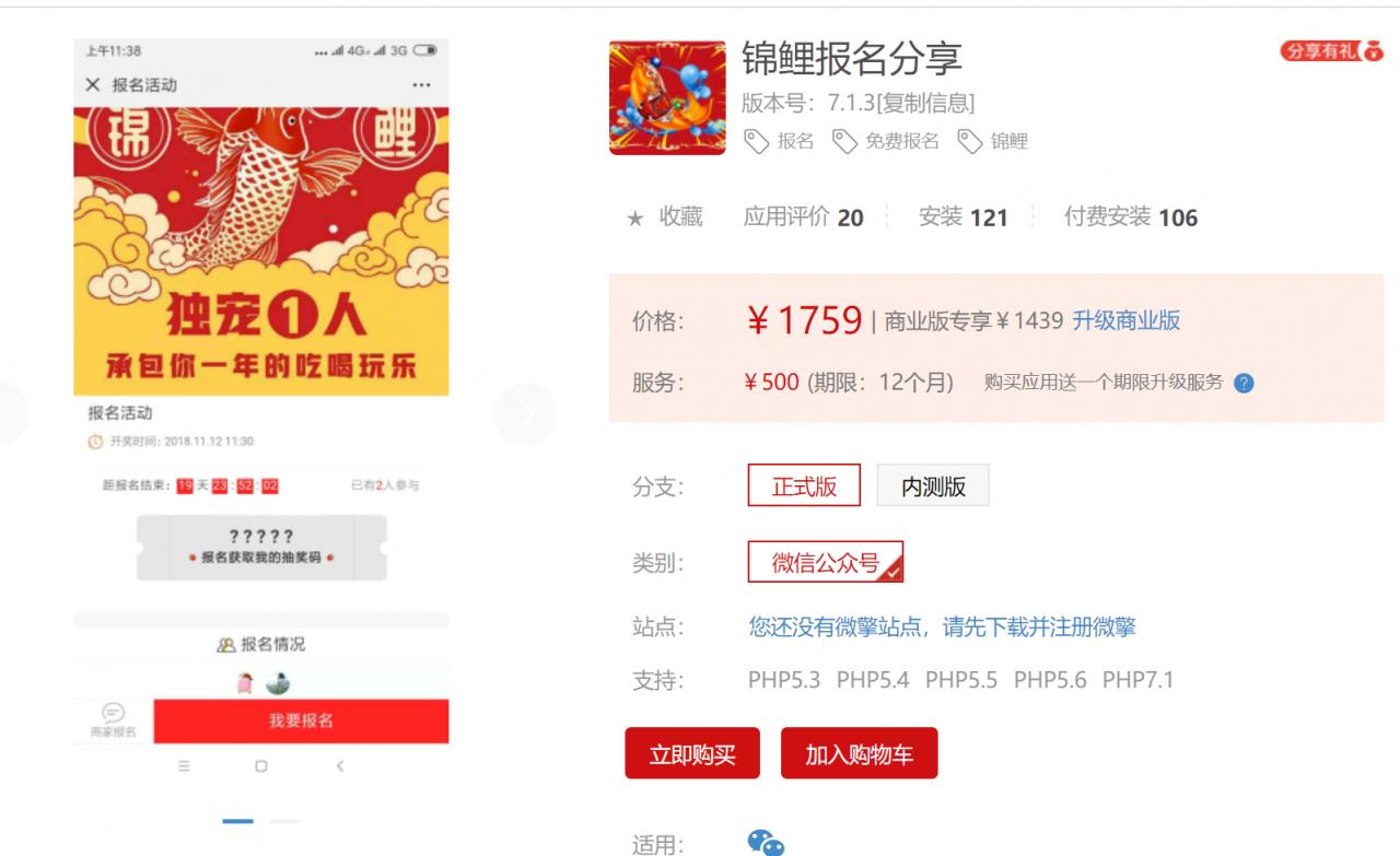 【模块】锦鲤报名分享V7.1.3最新版本源码分享