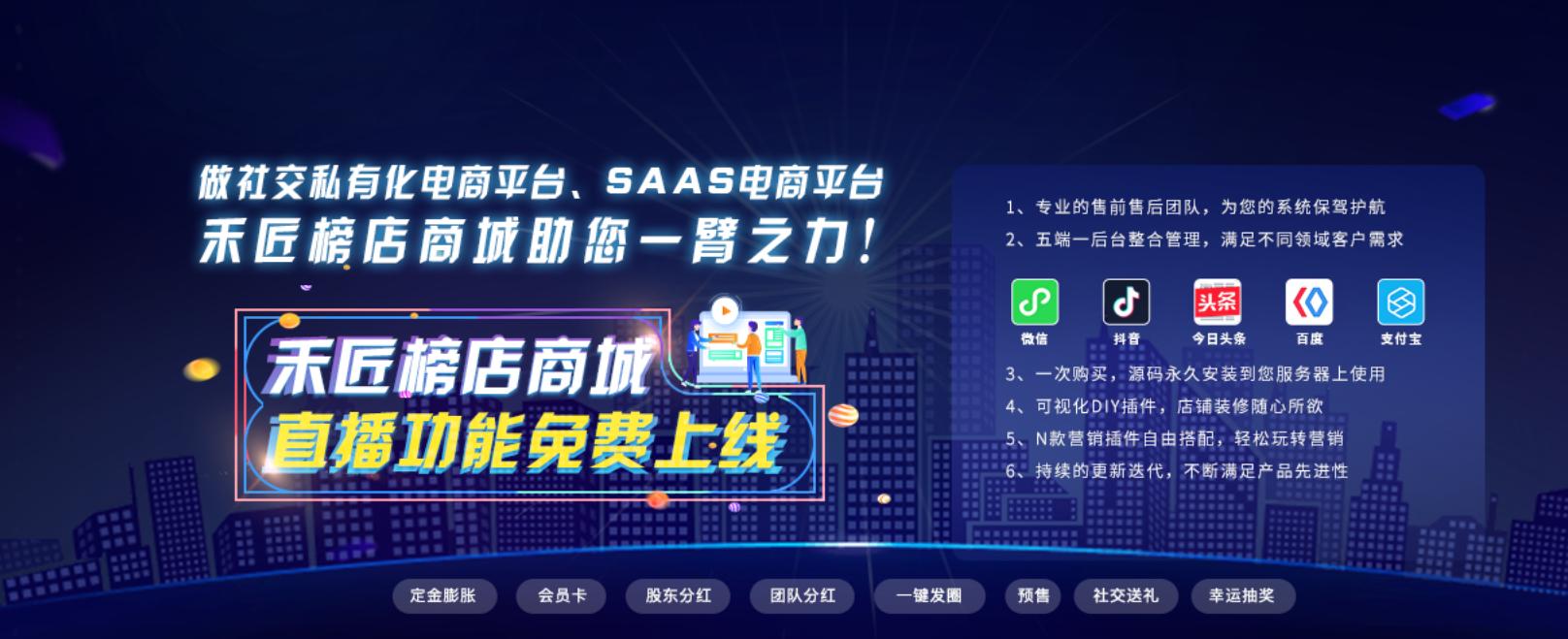 开源】禾匠榜店独立版4.2.60源码稳定商用版