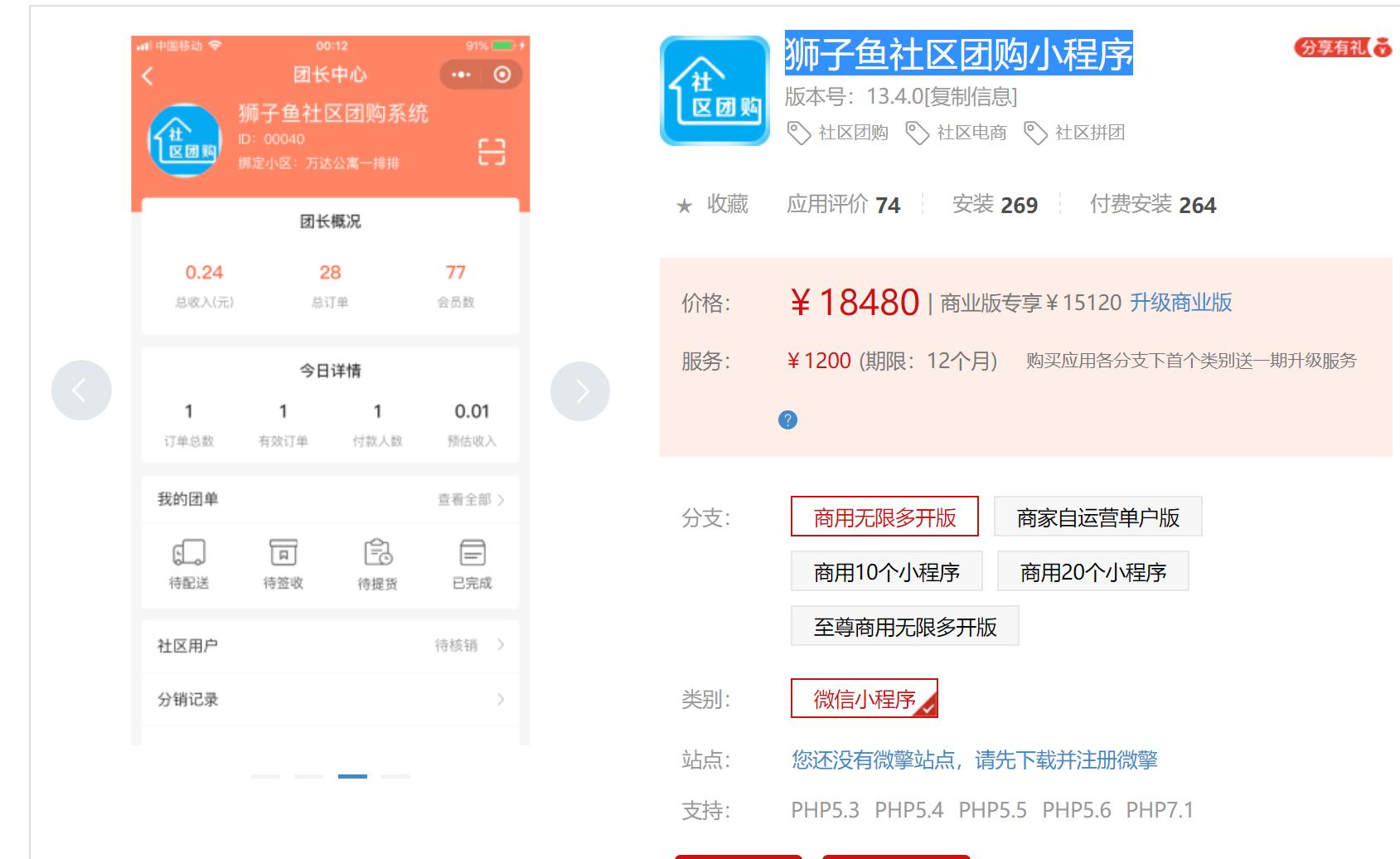 【更新】微擎狮子鱼社区团购小程序v13.5.1最新版