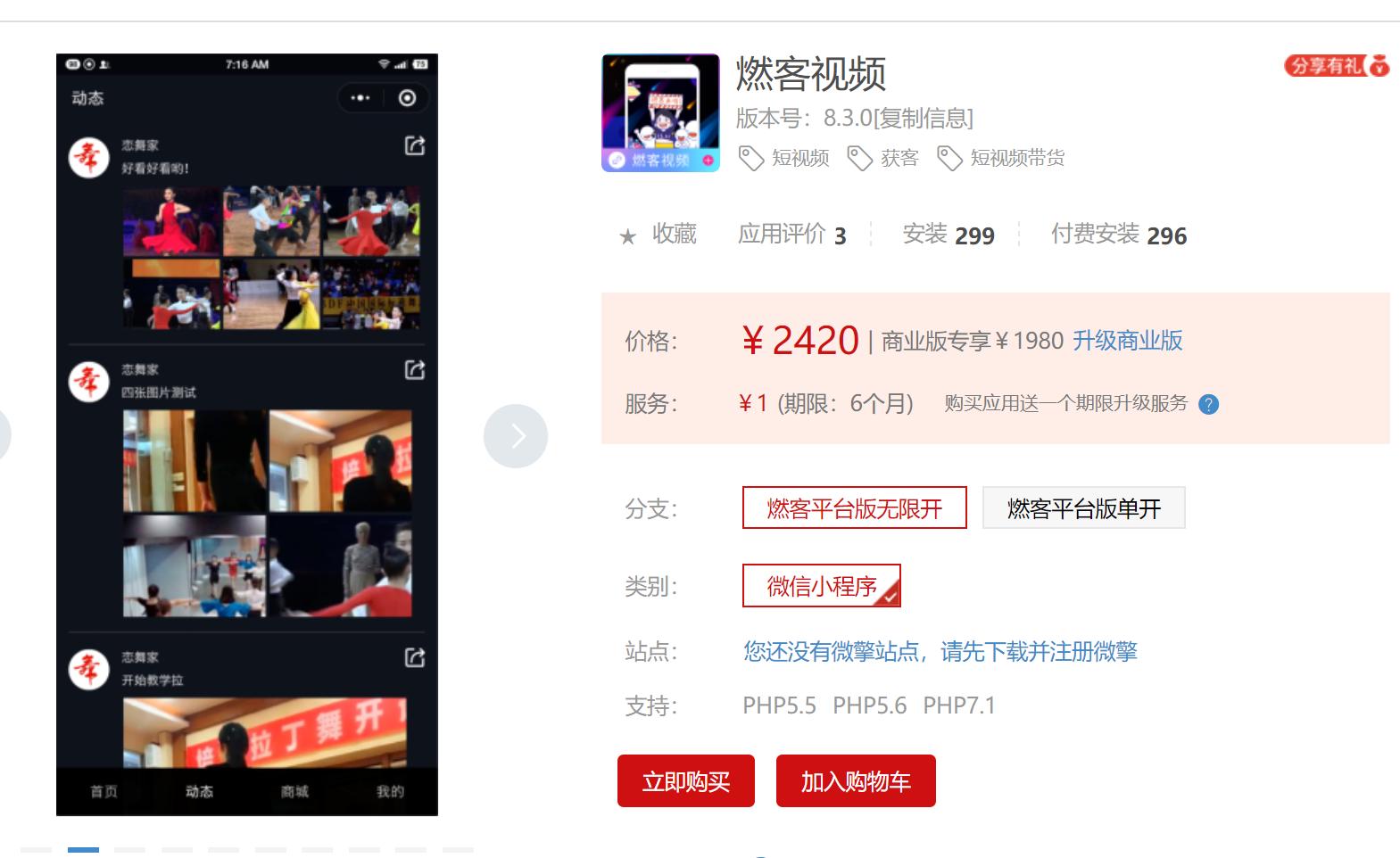 燃客视频v8.3.0+可过审直播前端、包更新