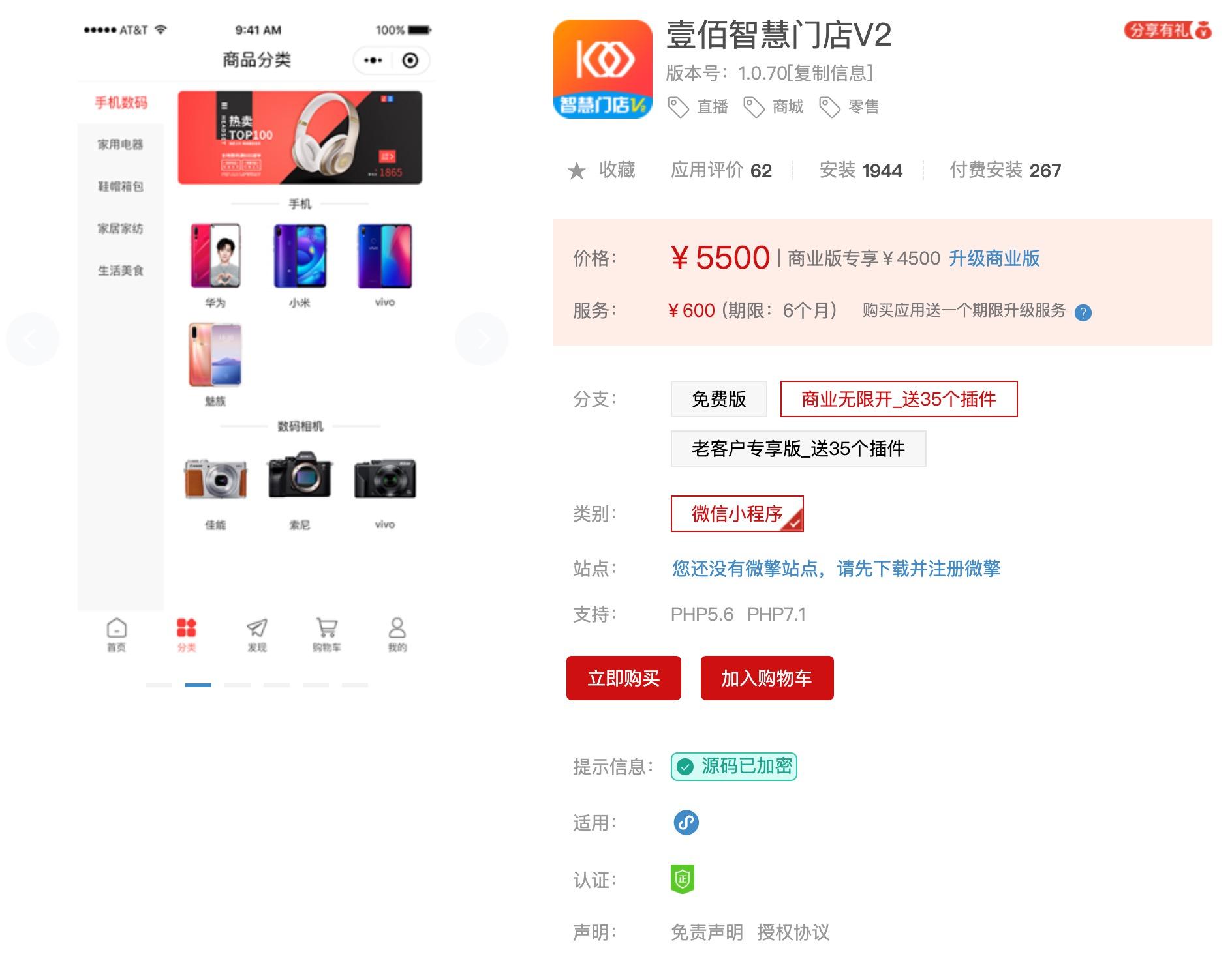 【更新】壹佰智慧门店V2-1.0.70最新版本去授权在线上传