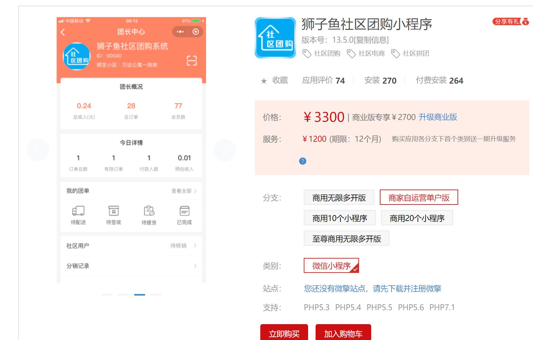 独立版狮子鱼社区团购小程序 V13.6.1_同步更新