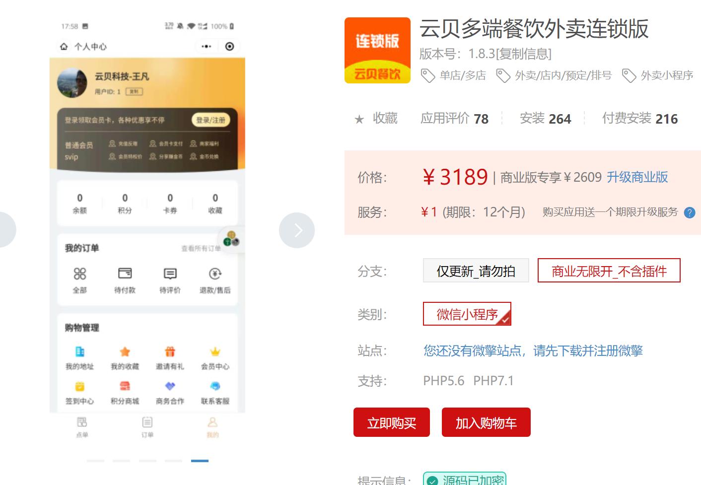 云贝餐饮连锁版V1.9.3全插件+新前端+商用去授权