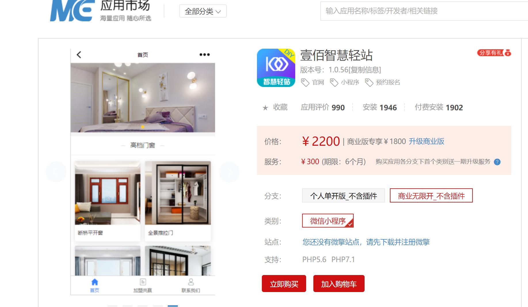【更新】壹佰智慧轻站1.058 商业无限开_含全插件