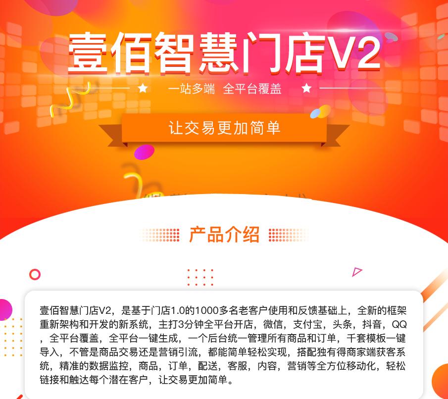 【独家更新线传】壹佰智慧门店V2v1.0.90全插件+新增教育培训行业,房产